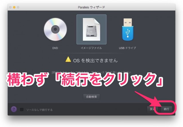 0 Technical PreviewをParallelsDesktopにインストールする6