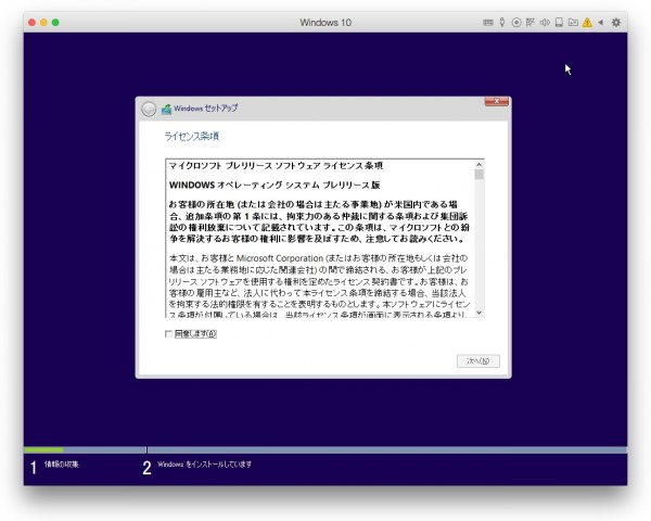 0 Technical PreviewをParallelsDesktopにインストールする12