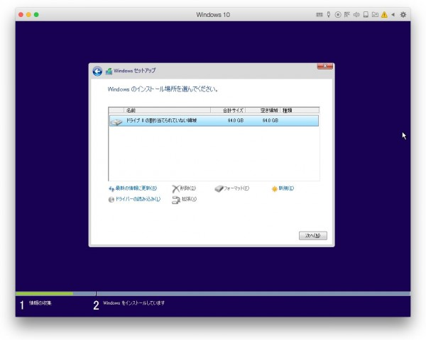 0 Technical PreviewをParallelsDesktopにインストールする14