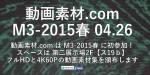 動画素材.com M3-2015春 04.26