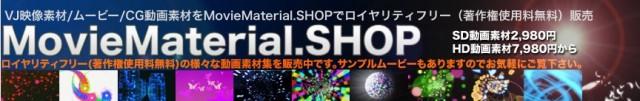 MovieMaterial.SHOP商用利用可ロイヤリティーフリー動画素材集ショップ