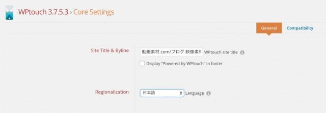 動画素材.com/ブログ のモバイル対応 WPtouch3