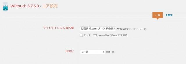 動画素材.com/ブログ のモバイル対応 WPtouch4