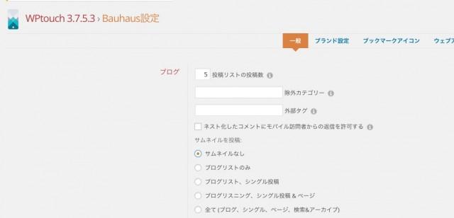 動画素材.com/ブログ のモバイル対応 WPtouch5