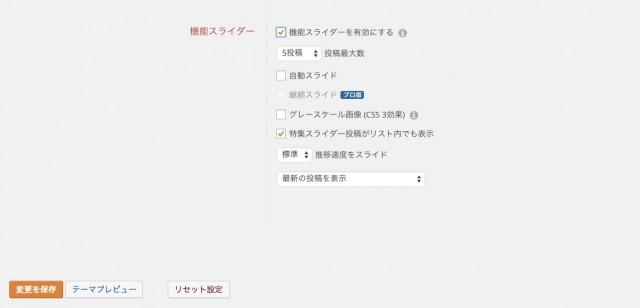 動画素材.com/ブログ のモバイル対応 WPtouch7