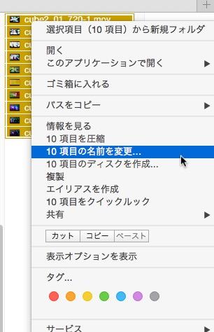 複数ファイル名の変更方法(OS X 10.10 Yosemite)2