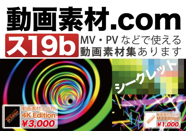 M3-2015春 動画素材.com