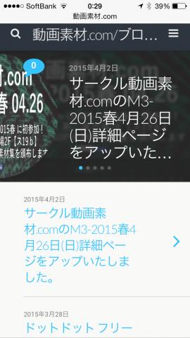 動画素材.com/ブログ のモバイル対応 WPtouch6