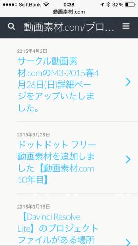 動画素材.com/ブログ のモバイル対応 WPtouch9