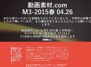 やった事や気になった事などポイントまとめ M3-2015春でのサークル動画素材.comスペース設営14
