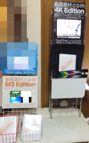 レイアウトとパッケージ編 M3-2015春でのサークル動画素材.comスペース設営13