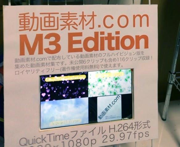 映像ディスプレイ編 M3-2015春でのサークル動画素材.comスペース設営6
