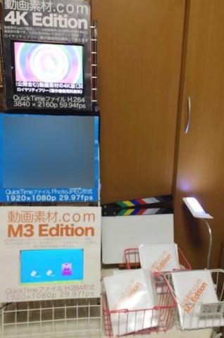 レイアウトとパッケージ編 M3-2015春でのサークル動画素材.comスペース設営14