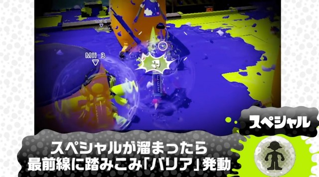 【Wii U】FPSとかあまりやった事ない人が【スプラトゥーン】をやってみたコツっぽいの3