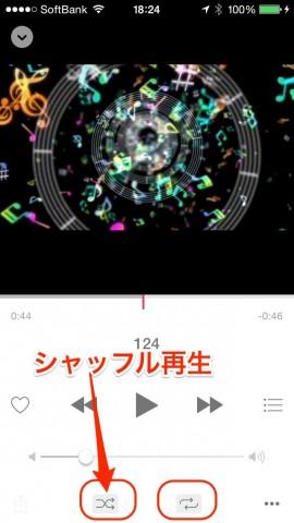 iOS 8.4-iPhone-になってミュージックビデオが横向きで全画面再生できるようになったので書いておく not iPad21