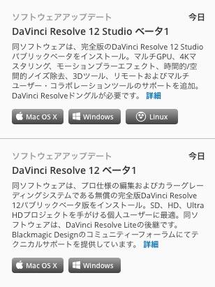 Davinci Resolve 12ベータ1を起動させた時に以前のバージョンで作成したプロジェクトが表示されていない時の対策1