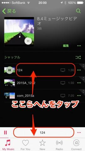 iOS 8.4-iPhone-になってミュージックビデオが横向きで全画面再生できるようになったので書いておく not iPad20