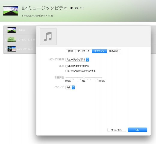 iOS 8.4-iPhone-になってミュージックビデオが横向きで全画面再生できるようになったので書いておく not iPad4
