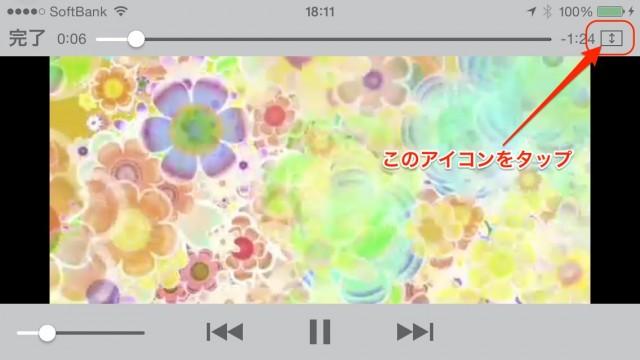 iOS 8.4-iPhone-になってミュージックビデオが横向きで全画面再生できるようになったので書いておく not iPad11
