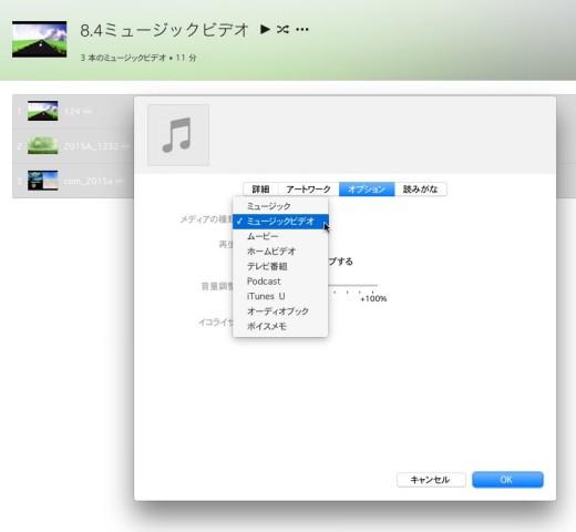 iOS 8.4-iPhone-になってミュージックビデオが横向きで全画面再生できるようになったので書いておく not iPad5