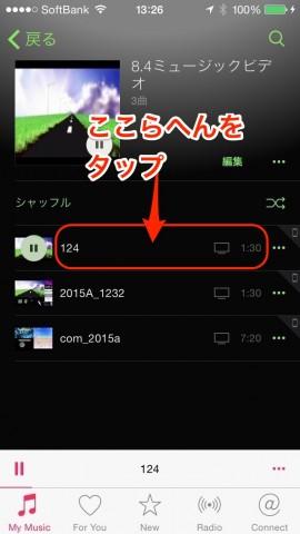 iOS 8.4-iPhone-になってミュージックビデオが横向きで全画面再生できるようになったので書いておく not iPad8