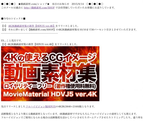 動画素材.com HTMLメール