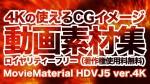 4K2Kループ動画素材集【MovieMaterial HDVJ5 ver.4K】をリリースしました。32クリップ収録 3840×2160p ロイヤリティフリー(著作権使用料無料)