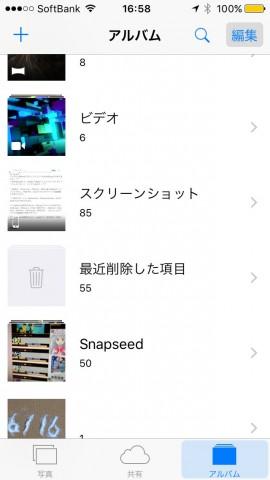 iOS 9の写真スライドショーでホームビデオをループ再生させる01