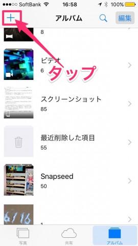 iOS 9の写真スライドショーでホームビデオをループ再生させる02