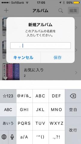 iOS 9の写真スライドショーでホームビデオをループ再生させる03