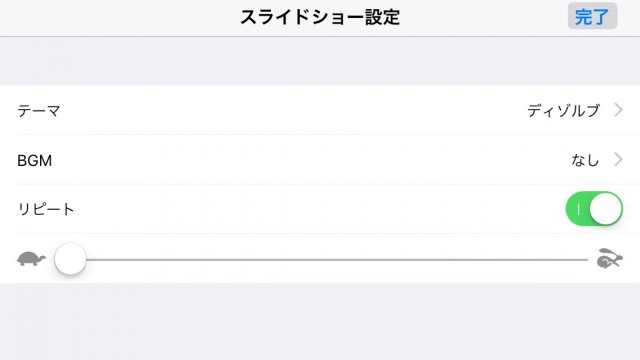 iOS 9の写真スライドショーでホームビデオをループ再生させる21