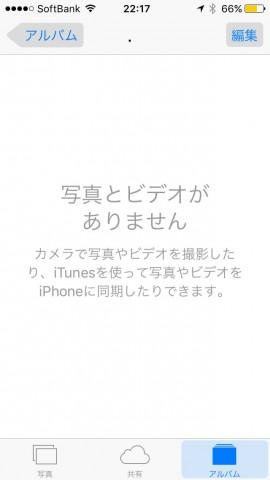 iOS 9の写真スライドショーでホームビデオをループ再生させる05