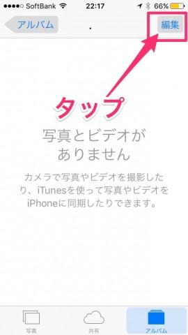 iOS 9の写真スライドショーでホームビデオをループ再生させる06