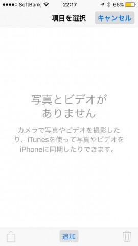 iOS 9の写真スライドショーでホームビデオをループ再生させる07
