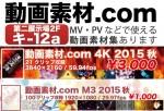 動画素材.com M3 2015秋