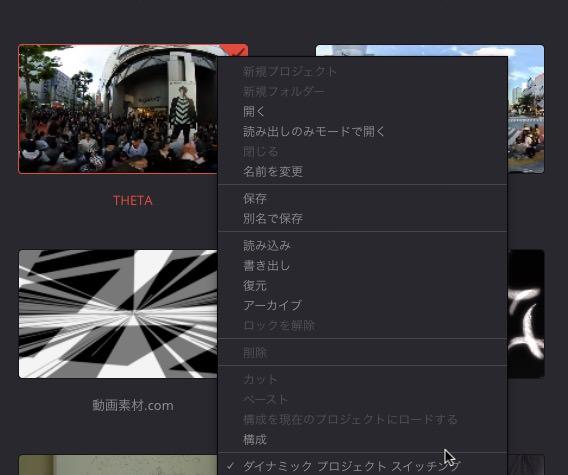 【THETA S】360°動画撮影・編集・YouTubeアップまで。編集してYouTubeにアップ編27