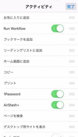 iPhoneで.movのファイルをダウンロードして保存「Workflow・iOS」25
