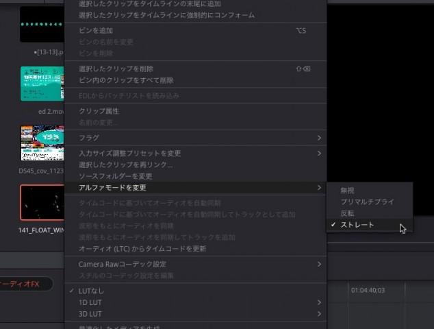 【動画素材123+45】に収録しているアルファチャンネル付きファイルに関して19