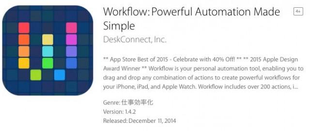 iPhoneで.movのファイルをダウンロードして保存「Workflow・iOS」1