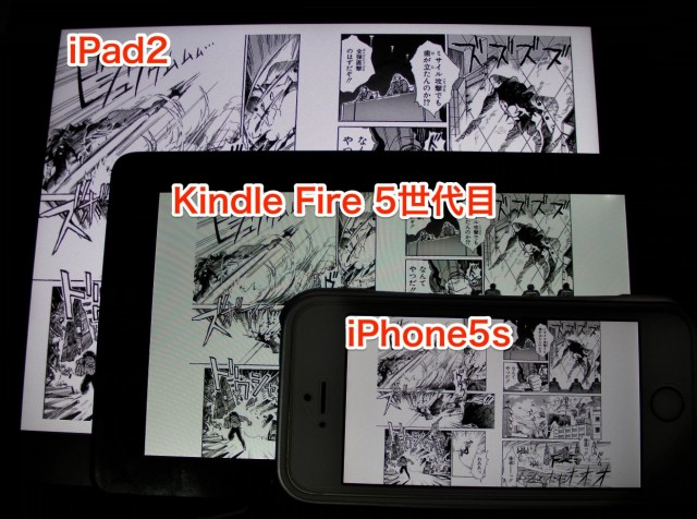 Amazon Kindle Fire第5世代を使ってみた2