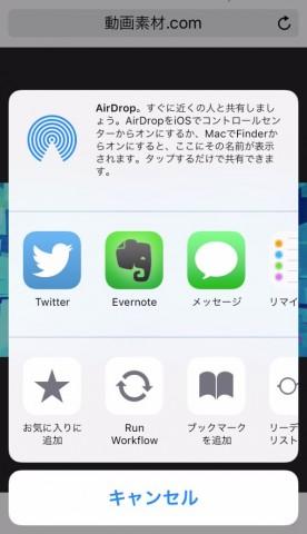 iPhoneで.movのファイルをダウンロードして保存「Workflow・iOS」26