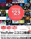 新刊のお知らせ【動画素材123+45 まるごとフリーでつかえるムービー素材集】が1217全国書店で発売です4
