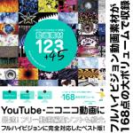 【動画素材123+45 まるごとフリーでつかえるムービー素材集】発売から1年