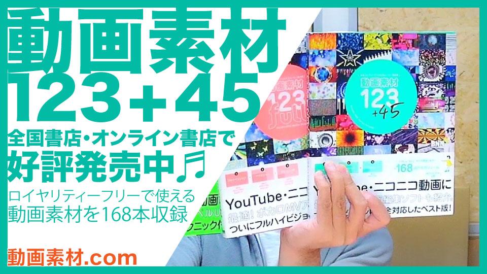 動画素材123+45