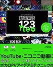 新刊のお知らせ【動画素材123+45 まるごとフリーでつかえるムービー素材集】が1217全国書店で発売です3