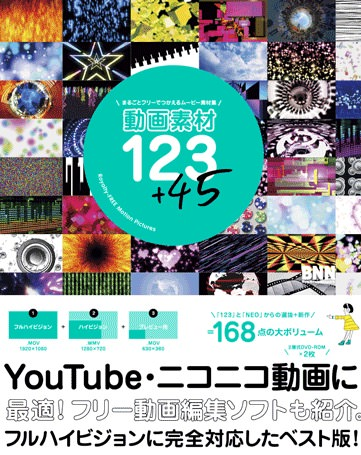 新刊のお知らせ【動画素材123+45 まるごとフリーでつかえるムービー素材集】が1217全国書店で発売です1