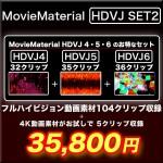 ロイヤリティーフリー動画素材集HDVJSET2