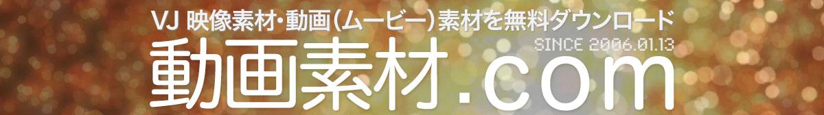 動画素材.com