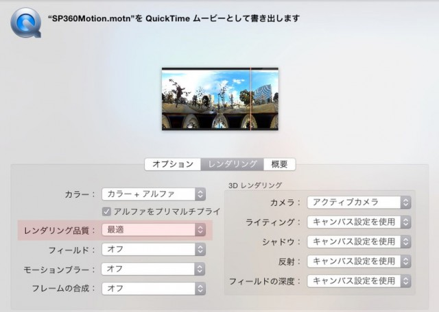 PIXPRO SP360 4K のVR映像を【Motion5】で展開する14
