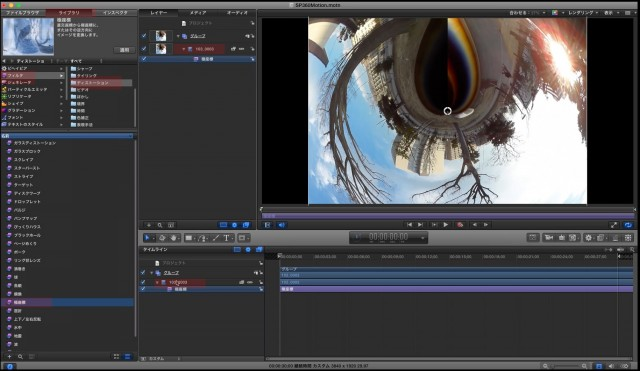PIXPRO SP360 4K のVR映像を【Motion5】で展開する06